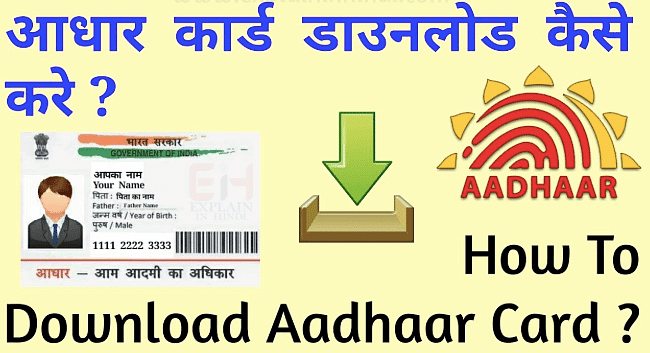 How To Download Aadhar Card By Name And Dob