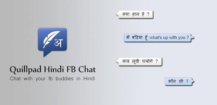 App Fridays] Quillpad FB Hindi Chat almost makes Facebook