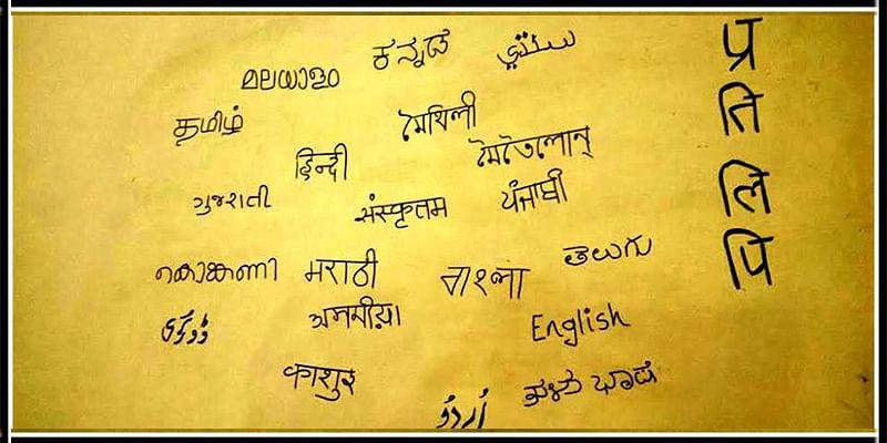 Pratilipi-Wallpaper