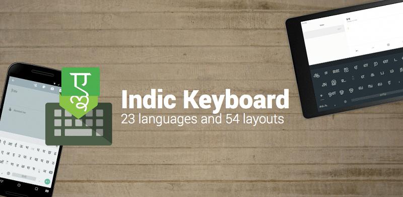 IndicKeyboardFeatureGraphics