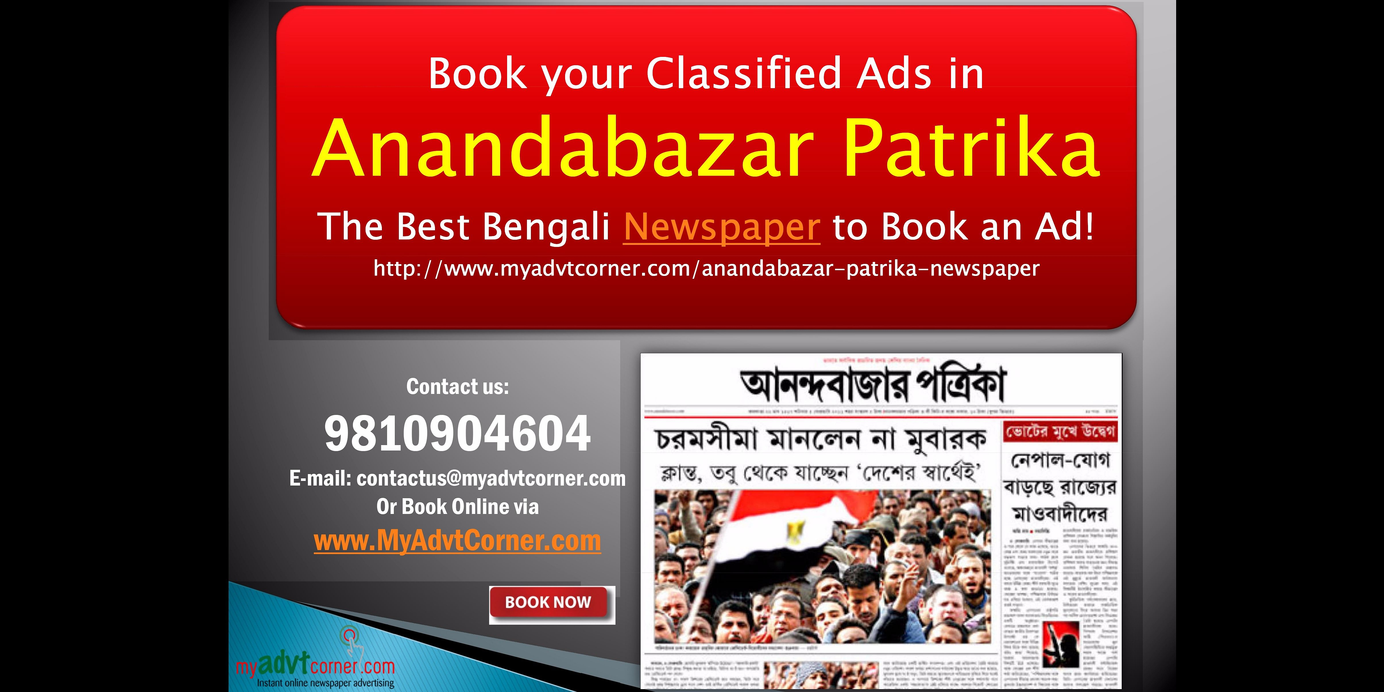 Ananda bazar Patrika Name Change Classified Ads