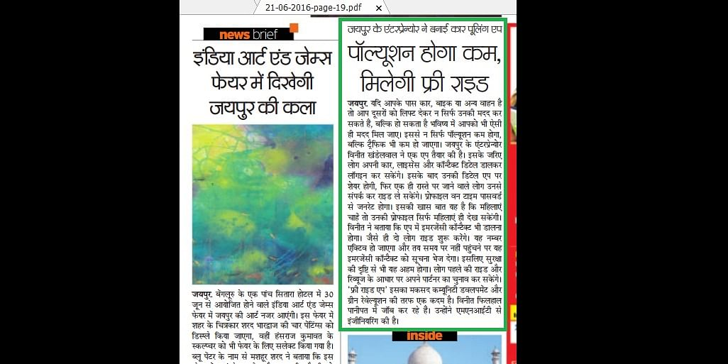 <h3><b>Screen shot of Article published in Rajasthan Patrika</b></h3>