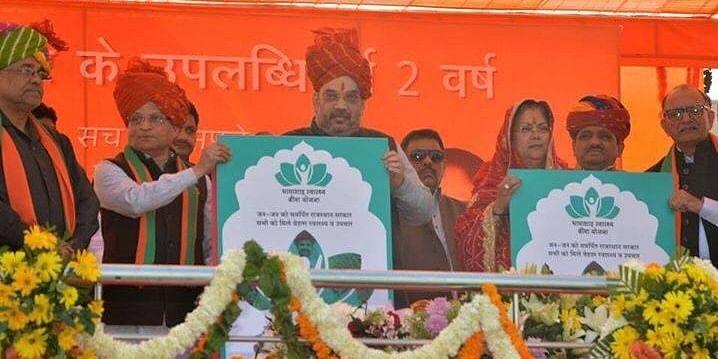 Launch of Bhamashah Swastha Bima Yojana
