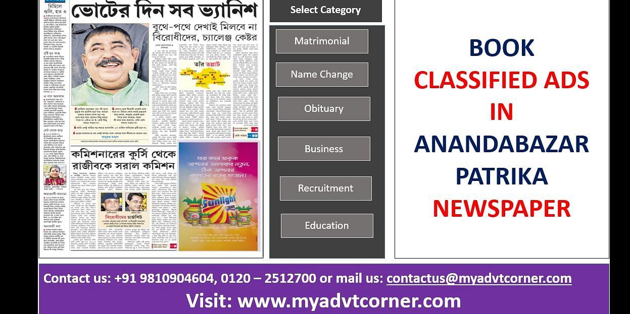 Advertising in Anandabazar Patrika Newspaper